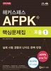 AFPK 핵심문제집 모듈. 1