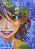 치하야후루 5(개정판)