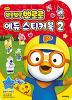 뽀롱뽀롱 뽀로로 에듀 스티커북. 2