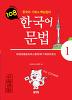 한국어 문법 108(For Chinese)