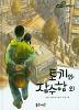 한국명작문학 28-토끼와 잠수함 외