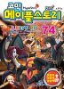 메이플 스토리 오프라인 RPG. 74