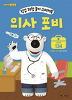 뽀롱뽀롱뽀로로 직업 체험 놀이 스티커북-의사 포비
