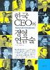 한국 CEO의 경영 연금술