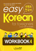 Easy Korean 4: Workbook (쉬워요 한국어) with Audio-CD