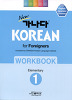 가나다 KOREAN FOR FOREIGNERS WORKBOOK 1 ELEMENTARY(NEW)