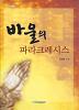 바울의 파라크레시스(내일을 여는 지식 종교 15)