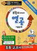 열공 1학기 전체 범위 1-1 기출문제(2013)