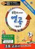 열공 1학기 전체 범위 3-1 기출문제(2013)