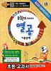 열공 1학기 전체 범위 5-1 기출문제(2013)
