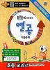 열공 1학기 전체 범위 6-1 기출문제(2013)