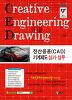 전산응용(CAD) 기계제도 실기 실무(2014)