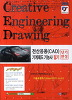 전산응용(CAD) 기계제도기능사 필기(단기완성)(2014)