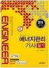 에너지관리기사 필기(2015)