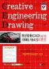 전산응용(CAD) 기계제도기능사 필기(2015)