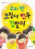 우리반 오징어 만두 김말이(좋은책어린이저학년문고36)