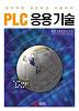 PLC 응용기술 (원리부터 네트워크 구축까지)