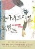 블라이드데일 로맨스(대산세계문학총서 50)