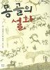 몽골의 설화(대산세계문학총서 56)