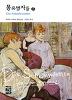 몽유병자들-하(열린책들세계문학62)