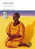 이토록 긴 편지(열린책들 세계문학 170)