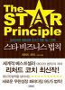스타 비즈니스 법칙(성공신화의 최정상에 오르기 위한 No.1 전략)