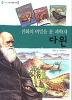 진화의 비밀을 푼 과학자 다윈(내가 만난 역사 인물 이야기)