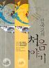 한국 교회 처음 이야기