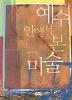 예수 안에서 본 미술 - 한국 현대 기독교 미술산책