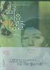 한국 교회 처음 여성들(믿음의 글들 249)