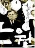 소설 손양원 - 사랑과 용서
