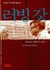 러빙갓(믿음의글들 83)