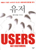 유저(USERS NOT CUSTOMERS)