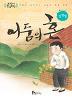 어둠의혼-김원일한국문학5