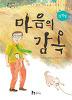 마음의감옥-김원일한국문학4