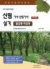 산림 기사 산업기사 실기 필답형·작업형