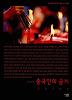 중국인의 금기