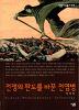 전쟁의 판도를 바꾼 전염병