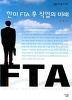 한미 FTA 후 직업의 미래