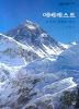 에베레스트 - 도전과 정복의 역사