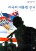 미국의 대통령 선거