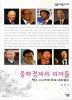 중화경제의 리더들-팍스 시니카와 화교 네트워크(살림지식총서331)