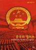 중국의 엘리트