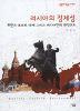 러시아의 정체성(푸틴과 표트르 대제 그리고 러시아인의 의식구조 l 살림지식총서 363)