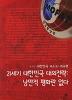 21세기 대한민국 대외전략 낭만적 평화란 없다