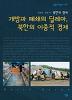 개방과 폐쇄의 딜레마 북한의 이중적 경제
