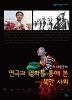 연극과 영화를 통해 본 북한 사회