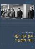 북한 정권 붕괴 가능성과 대비