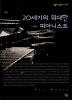 20세기의 위대한 피아니스트