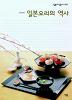 일본요리의 역사
